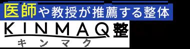 「筋膜メディカル整体院 三軒茶屋店」ロゴ